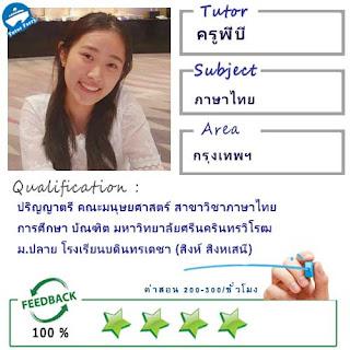 ครูพี่บี (ID : 13444) สอนวิชาภาษาไทย ที่กรุงเทพมหานคร