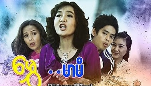 Myanmar Movies- Mway Mar Me