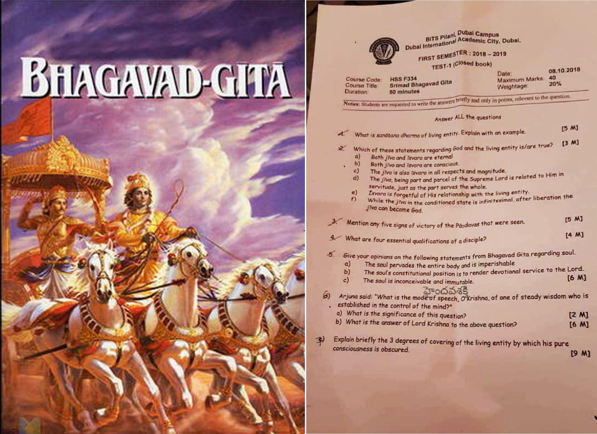 ఇస్లామిక్ దేశంలో పాఠ్యాంశంగా 'భగవద్గీత' - Bhagavad Gita as a subject in the Islamic country