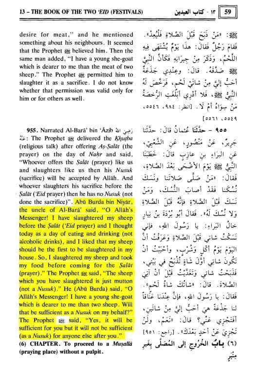 SunniAqaid: Ikhteyaar e mustafa ﷺ / ikhtiyar/ nabi ke chahne se