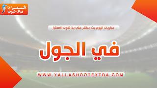 في الجول | filgoal | مباريات اليوم | اخبار في الجول | برشلونة | ريال مدريد|  ليفربول| محمد صلاح