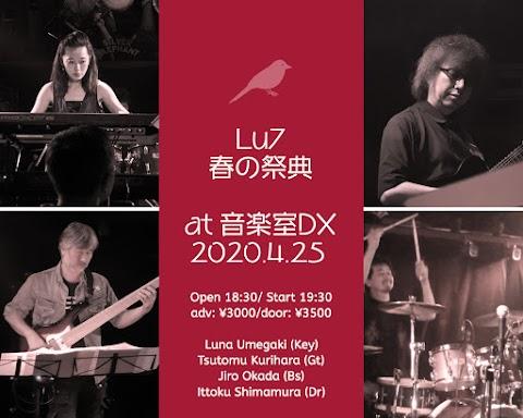 Lu7春の祭典*ご予約受付開始前日