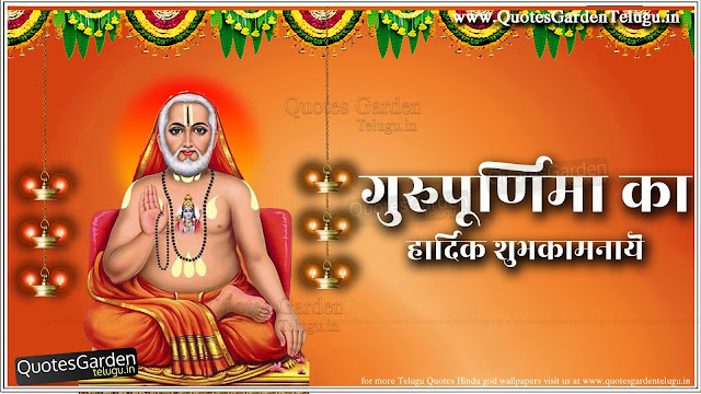 Happy Guru Purnima Greetings wishes in hindi