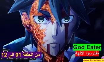 God Eater في فيديو واحد مشاهدة وتحميل جميع حلقات مفترسوا الالهة الموسم كامل من الحلقة 01 الى 13 مجمع