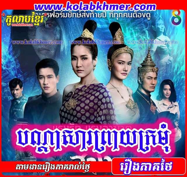 Bondasa Preay Kramom