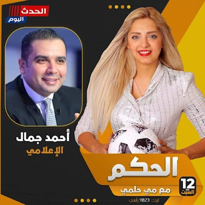 لأول مره.. مناظره ساخنه بين مي حلمي وأحمد جمال في «الحكم»