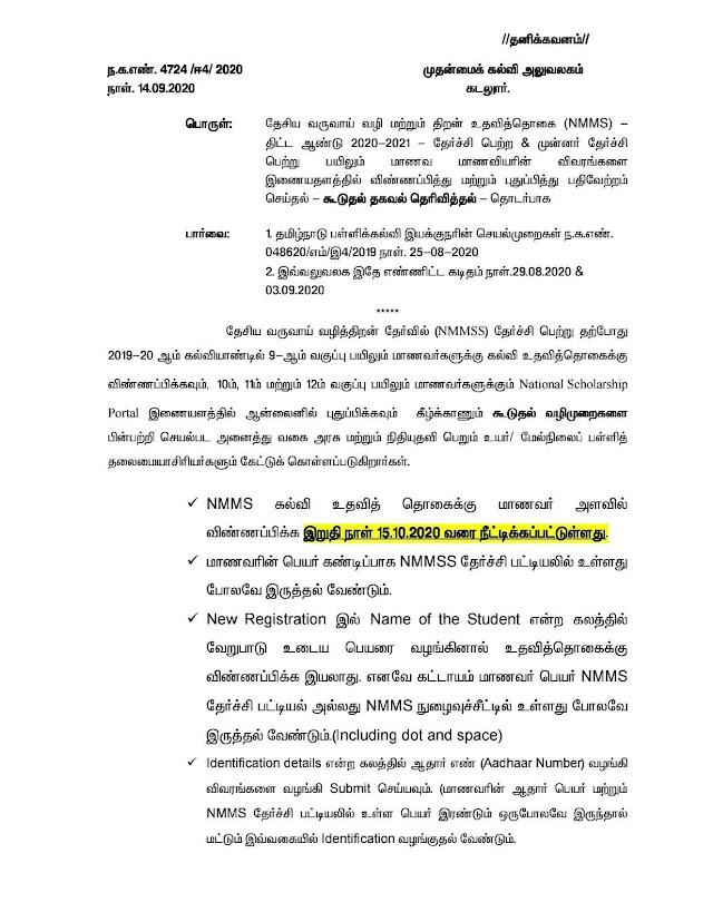 NMMS தேர்வில் வெற்றி பெற்ற மாணவர்கள் உதவித் தொகைக்கு விண்ணப்பிக்க அக்டோபர் 15 வரை நீட்டிப்பு-
