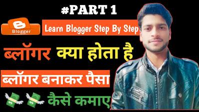 Blogger क्या होता है | ब्लॉगर कैसे बनाते है Step by Step पूरी जानकारी हिन्दी मे जाने