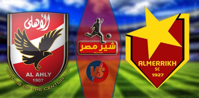 مباراة الأهلي والمريخ السوداني القادمة السبت 3 ابريل 2021