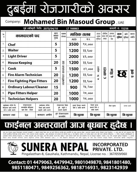 Free Visa, Free Ticket, Jobs For Nepali In Mohamed Bin Masoud Group, U.A.E. Salary -Rs.98,000/