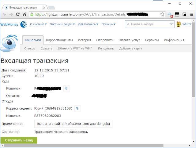 ProfitCentr - выплата  на WebMoney от 12.12.2015 года
