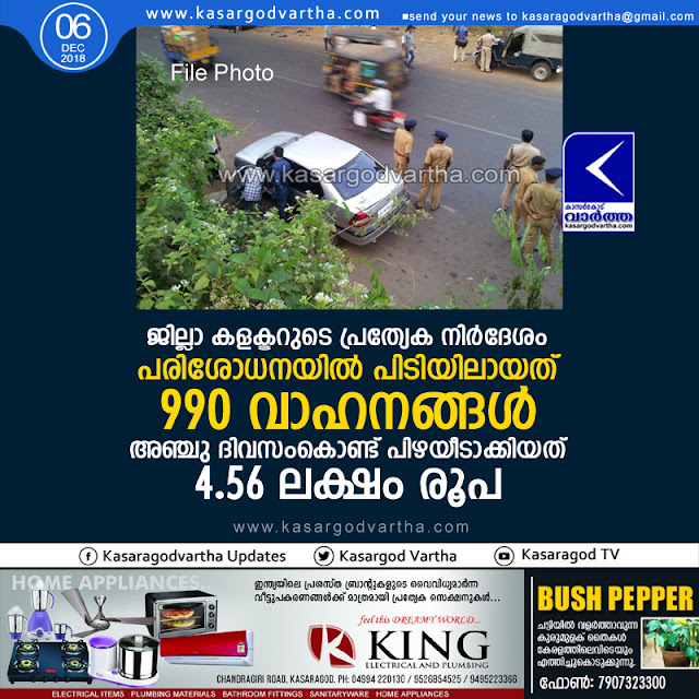 District collector's order; Rs. 4.56 Lakh fined in Vehicle inspection, Vehicles, Fine, District Collector, Kasaragod, News, Vehicle Inspection.