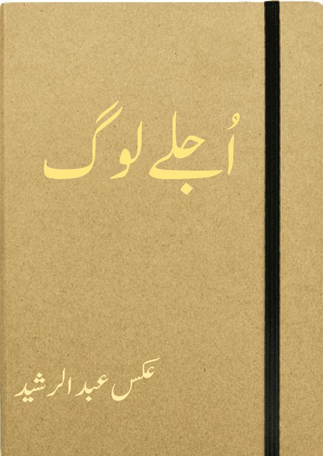 Ujlay Log Afsana By Aks Abdul Rasheed Pdf Download