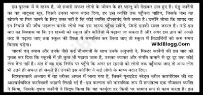 Think And Grow Rich Hindi PDF Book Download
