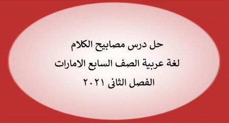 حل درس مصابيح الكلام لغة عربية الصف السابع الامارات الفصل الثانى 2021