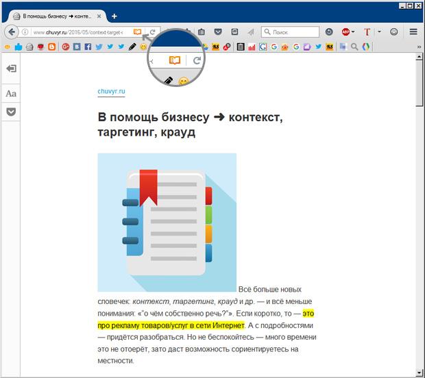 Функция Перейти в вид для чтения в Mozilla Firefox