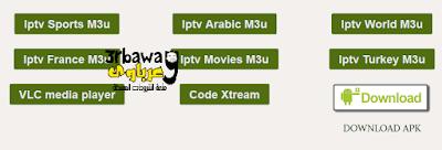 تحميل ملفات اى بى تيفي مجانآ free iptv daily