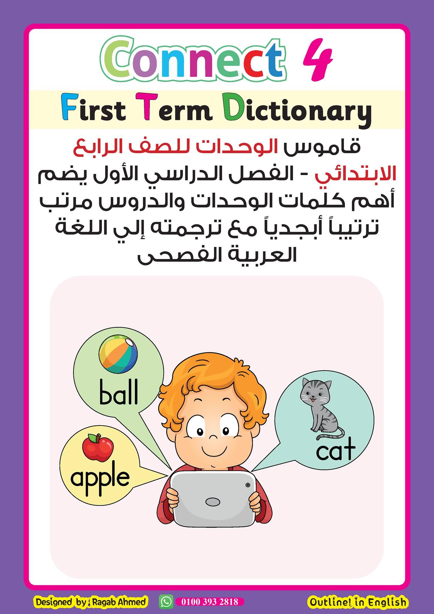 قاموس منهج اللغة الانجليزية الجديد للصف الرابع ترم أول 2022
