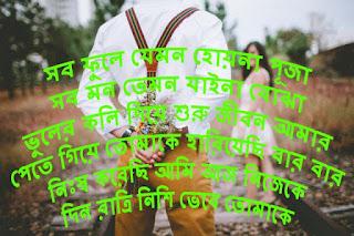 Romantic Bengali Status For Whatsapp & Facebook | হোয়াটসঅ্যাপ এবং ফেইসবুক স্টেটাস