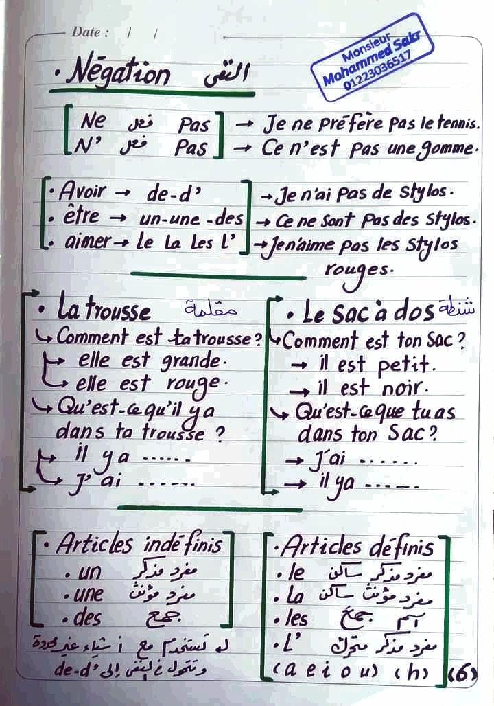 المراجعة النهائية في اللغة الفرنسية للصف الأول الثانوي مسيو محمد رمضان صقر 6