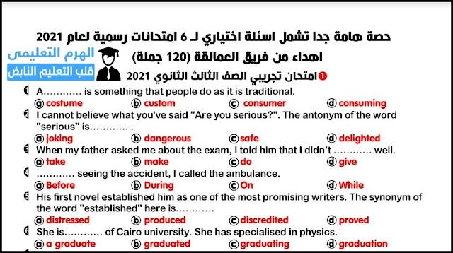 نموذج امتحان الانجليزي للصف الثالث الثانوي 2021