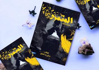 كتاب المتمرد للكاتب عبد الحليم بدران ملخص و تحميل pdf غير متوفر حاليا