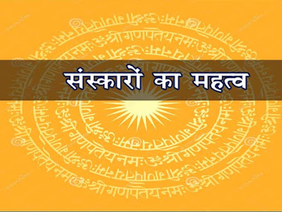 संस्कारों का महत्व क्या है संस्कार का महत्व   Sanskar Ka Mahtav