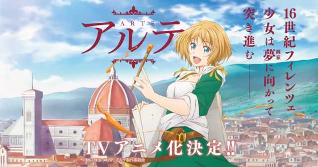 Manga 'Arte' Mendapatkan Adaptasi Anime