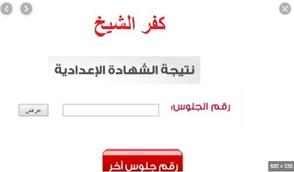 رابط نتيجه الشهاده الاعداديه محافظه كفر الشيخ الترم الاول 2020 برقم الجلوس