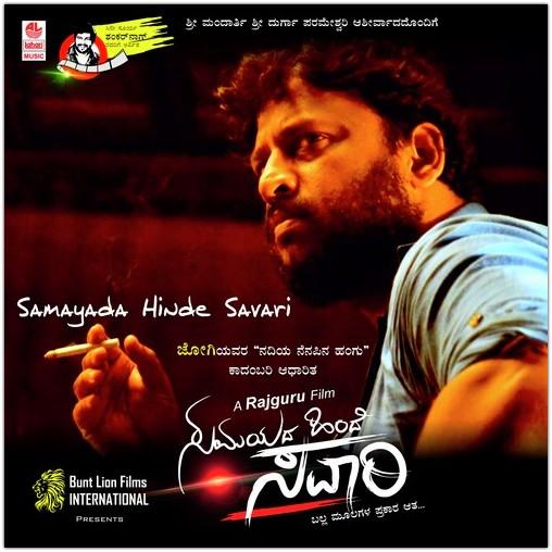Kannada Songs Lyrics Ninna Danigaagi - Savaari 2 Lyrics