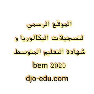 الموقع الرسمي لتسجيلات البكالوريا و شهادة التعليم المتوسط bem 2020