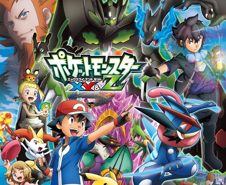 Pokemon โปเกม่อน XY&Z ปี 19 ตอนที่ 1-16 [พากย์ไทย]