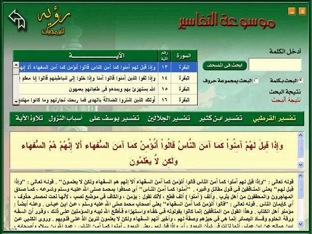 تحميل اسطوانة الموسوعة القرآنية الشاملة بصوت 5 من أشهر القراء رابط واحد