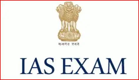 अब IAS परीक्षा उत्तीर्ण करना हुआ बहुत आसान, सिर्फ पढ़ने होंगे ये 4 किताबें