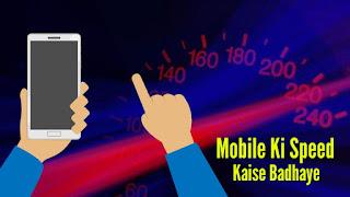 Mobile Ki Speed Kaise Badhaye