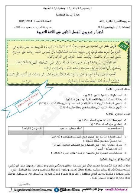 اختبارات اللغة العربية الفصل الثاني السنة الخامسة 5 ابتدائي المكيفة مع الجيل الثاني + التصحيح للأستاذ حسام معجوج