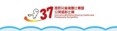 活動推介 :「第三十七屆國際兒童繪畫比賽」
