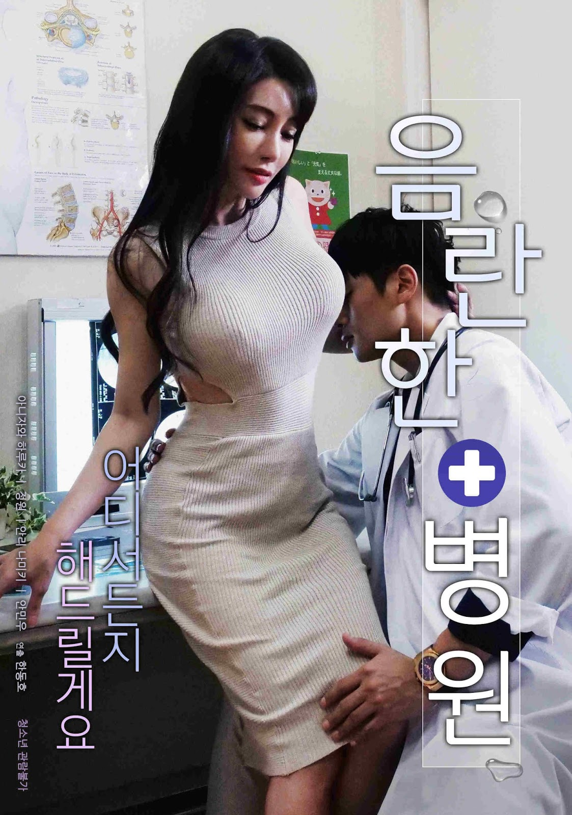 Risque Hospital Full Korea 18+ Adult Movie Online Free