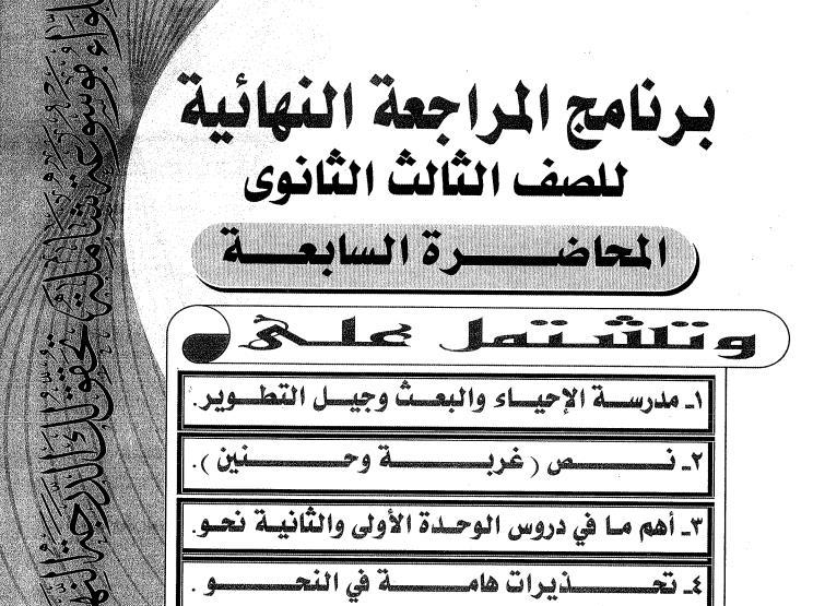 برنامج المراجعة النهائية فى اللغة العربية اخر ثلاث محاضرات 5 و6 و7 للصف الثالث الثانوي 2020 رضا الفاروق