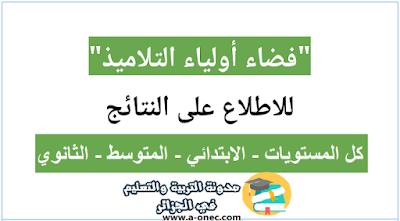 فضاء أولياء التلاميذ للاطلاع على النتائج thawra education gov dz,inscription 2020,