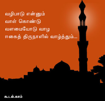 download tamil eid mubarak quotes