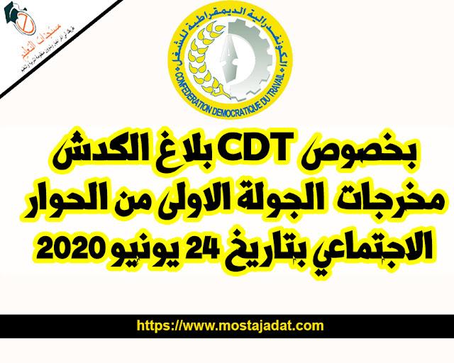 بلاغ الكدش CDT بخصوص مخرجات  الجولة الاولى من الحوار الاجتماعي بتاريخ 24 يونيو 2020
