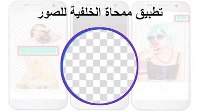 كيفية ازالة خلفية الصور وجعله شفافه من خلال هاتف اندرويد و ايفون
