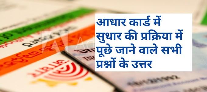 आधार कार्ड कैसे अपडेट ऑनलाइन करे (how to update aadhar card online)