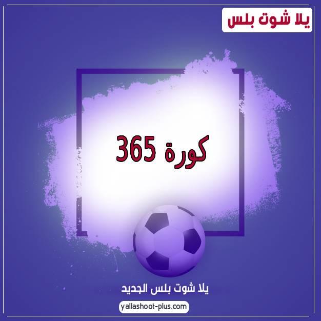 365كورة