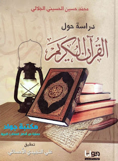 تحميل كتاب دراسة حول القرآن الكريم pdf-محمد حسين الحسيني الجلالي