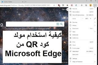 كيفية استخدام مولد كود QR من Microsoft Edge