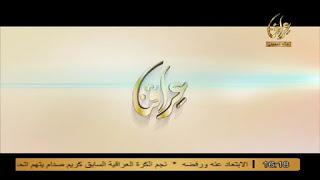 تردد قناة عـراقنـا