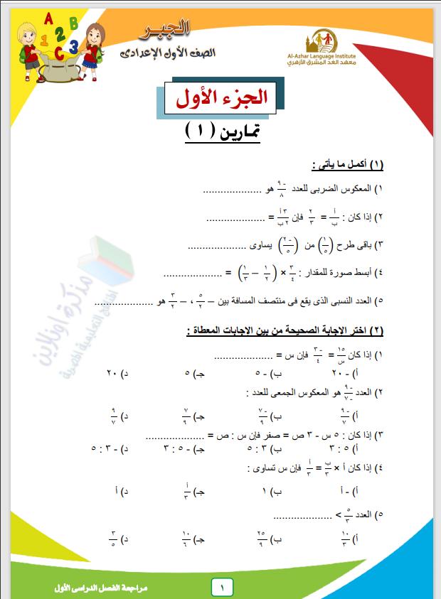 مراجعة نهائية رياضيات(جبر) للصف الأول الإعدادى الترم الأول 2021