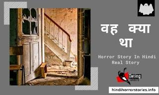 Horror-Story-In-Hindi-Real-Story-Vah-Kya-Tha-Best-India-kahani